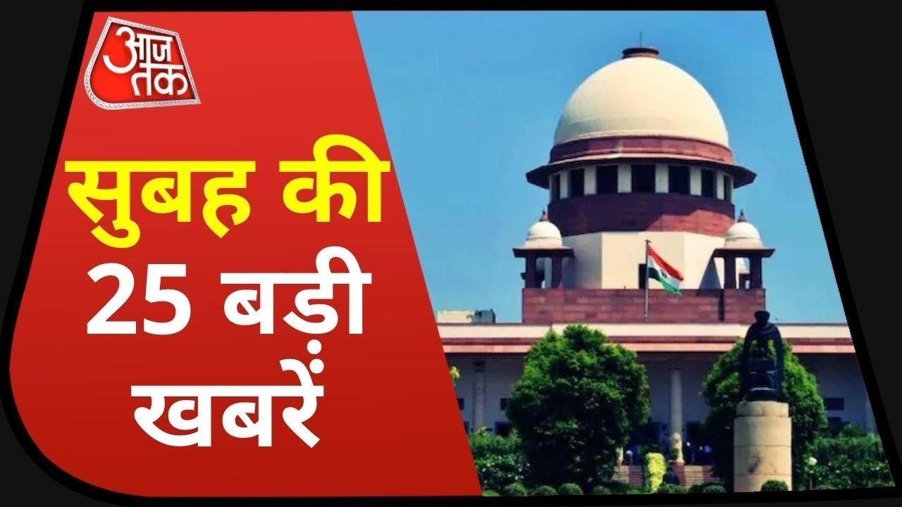 Hindi News Live: देश-दुनिया की सुबह की 25 बड़ी खबरें I 5 Minute 25 News I Top 25 I June 15, 2021