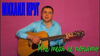 Михаил Круг - Мне тебя не понять (Docentoff HD)