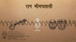 Rag Bhimpalasi / राग भीमपलासी
