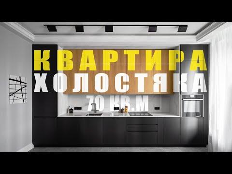 Обзор двухкомнатной квартиры 70 кв. м.  / Мужской современный интерьер / Рум тур