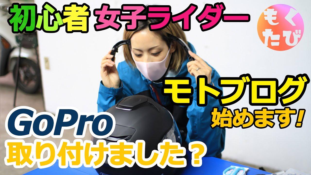 【悪戦苦闘】ついに!ヘルメットにカメラを取り付けたよ!【モトブログ】