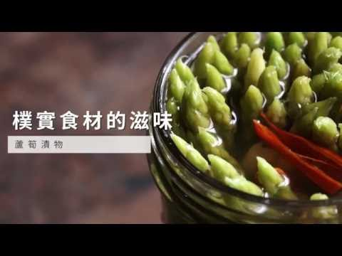 【漬物】樸實食材的滋味,蘆筍漬物