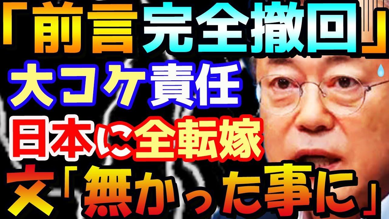 【韓国の反応】「やらかした」文大統領が前代未聞の大コケぶりを世界に披露「前言撤回!」→全責任を日本に転嫁し逃亡、大爆死必至に「囲まれた」「これ、無かったことにできませんか?」