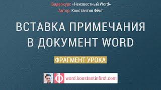 Вставка примечания в документ Word(http://word.konstantinfirst.com - Обучение работе в Word'е. Вставка примечания - простая, но полезная функция. Она позволяет..., 2015-12-28T08:29:06.000Z)