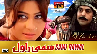 Sami Rawal Part 2 | Saraiki Movie 2019 | New Sami Rawal 2019 | TP Film