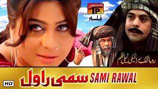 Sami Rawal Part 2 | Saraiki Movie 2019 | New Sami Rawal 2019 | TP Film