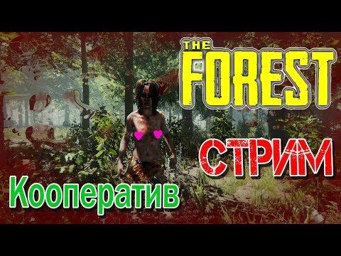 Стрим The Forest - кооператив - Прохождение (Часть 5)  Конец игры. Развязка.