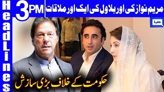 Maryam Nawaz invites Bilawal Bhutto at Jati Umra | Headlines 3 PM | 15 June 2019 | Dunya News