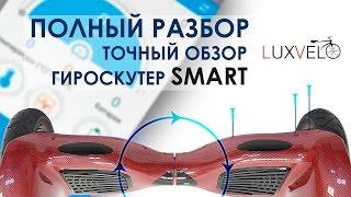 отличие оригинала гироскутера Smart Balance от подделки. Полный разбор гироскутеров.