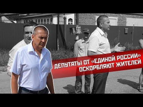 Депутаты единороссы оскорбляют жителей