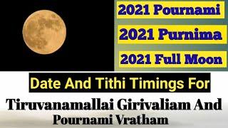 2021 Full Moon Days dates/2021 Pournami dates & Tithi Timings For Tiruvanamallai Girivalam & Vratham