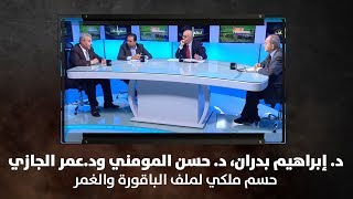 د. إبراهيم بدران، د. حسن المومني ود.عمر الجازي - حسم ملكي لملف الباقورة والغمر