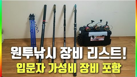 원투낚시 장비 리스트 ! 가성비 좋은 장비 포함 !  입문자 or 초보자 낚시장비 고민 끝 !