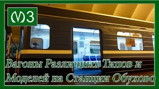 Прибытие и Отправление Поездов (Составов) Различных Типов на Станции Метро