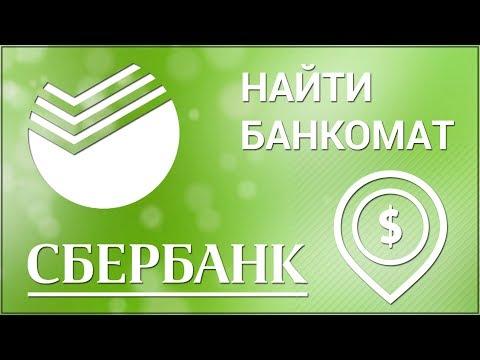 Как найти банкомат Сбербанка? Ищем ближайший банкомат через официальный сайт Сбербанка