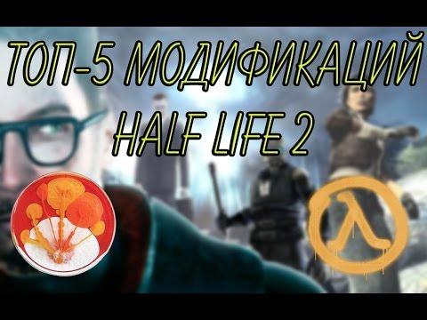 ТОП модов Half-Life