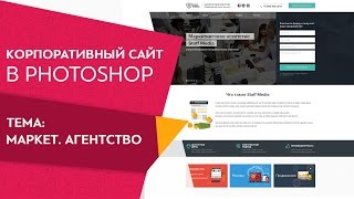 Процесс создания дизайна сайта.  Сайт для маркетингового агенства за 1 час  Урок от профи