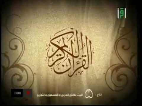 Le saint Coran hizbe 19