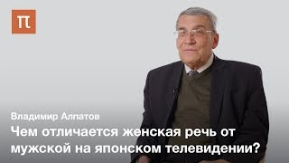 Мужская и женская речь — Владимир Алпатов