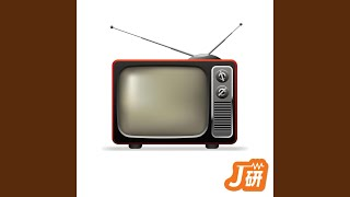 Provided to YouTube by TuneCore Japan ごめんよ涙 (TV size) (教師び...