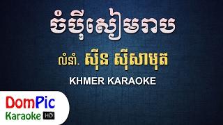 ចំប៉ីសៀមរាប ស៊ីន ស៊ីសាមុត ភ្លេងសុទ្ធ - Champey Siem Reap Sin Sisamuth - DomPic Karaoke