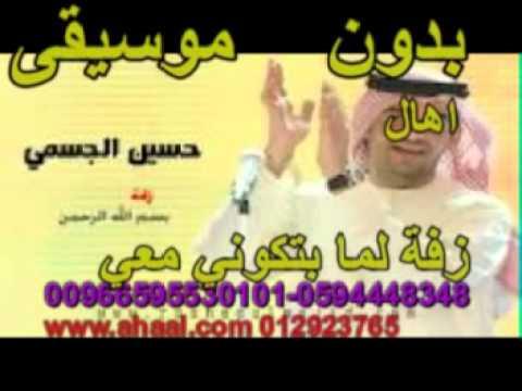 زفة حسين الجسمي لا اله الا الله بدون اهات وبدون موسيقى