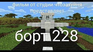 Борт 228 разбился не понятно почему но мы знаем одно это то что мы прилетели в КАЗАХСТАН