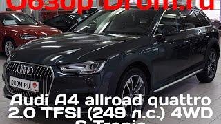 Audi A4 allroad quattro 2016 2.0 TFSI (249 л.с.) 4WD S Tronic - видеообзор
