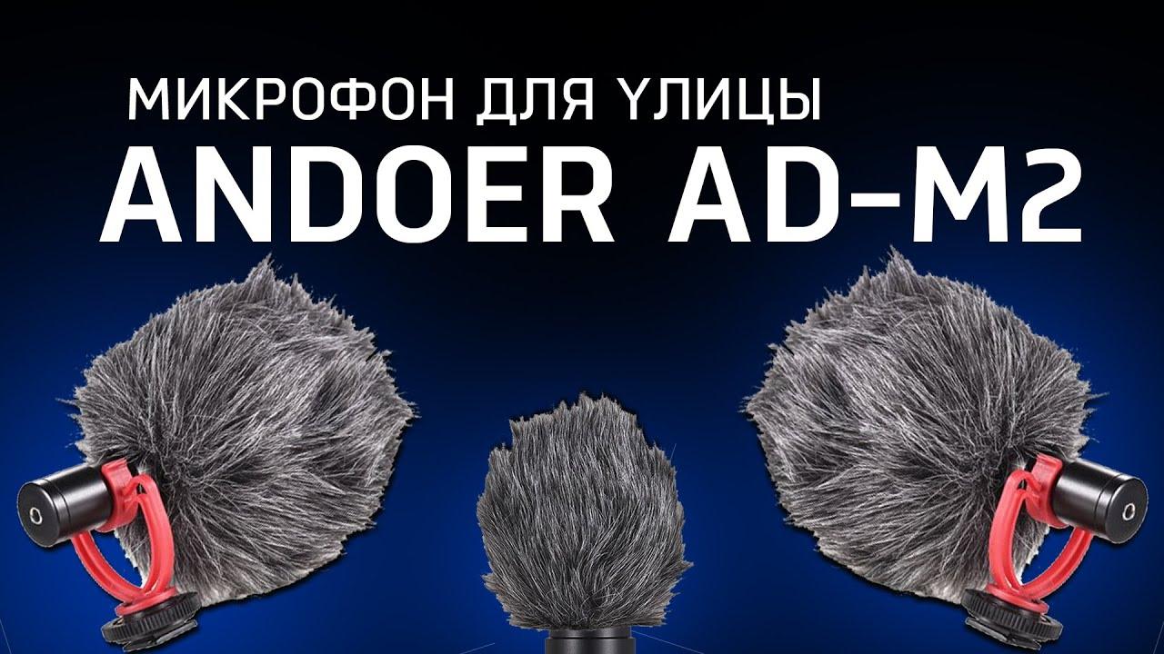 Микрофон Для Улицы За 18$. Andoer AD-M2.