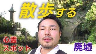 【散歩】廃墟「行川アイランド」〜心霊スポット「おせんころがし」
