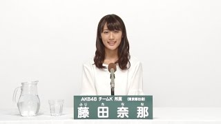 AKB48 49thシングル 選抜総選挙 アピールコメント AKB48 チームK所属 藤...