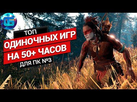 Топ Одиночных Игр на 50+ часов для ПК | Длинные игры на PC часть 3