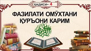ХАДИС-4.  ФАЗИЛАТИ ОМУХТАНИ КУРЪОН