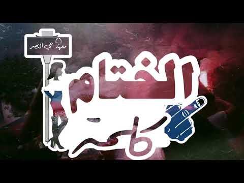 Clash Lycée Menzah Neuf -كلمة الختام Hors Album [BAC22]
