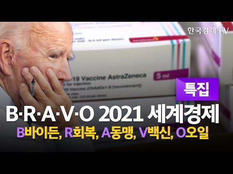 [신년특집] B.R.A.V.O 2021 세계경제 / 한국경제TV