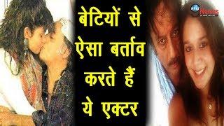 Shocking: महेश भट्ट समेत ये Daddies करते है ऐसी हरकत, बच्चों से रिश्ते पर खुलासा | Bollywood Daddies