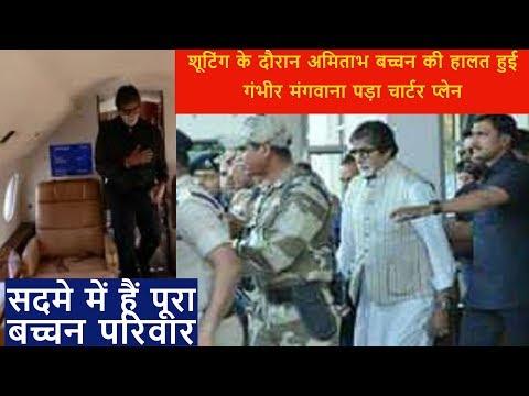 शूटिंग के दौरान अमिताभ बच्चन की हालत हुई गंभीर मंगवाना पड़ा चार्टर प्लेन