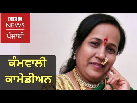 Deepika Mhatre: A maid turned stand-up comedian: BBC NEWS PUNJABI