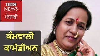 Deepika Mhatre: A maid turned stand-up comedian: BBC NEWS PUNJABI