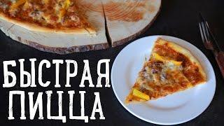 Быстрая пицца с перцем [Рецепты Bon Appetit]