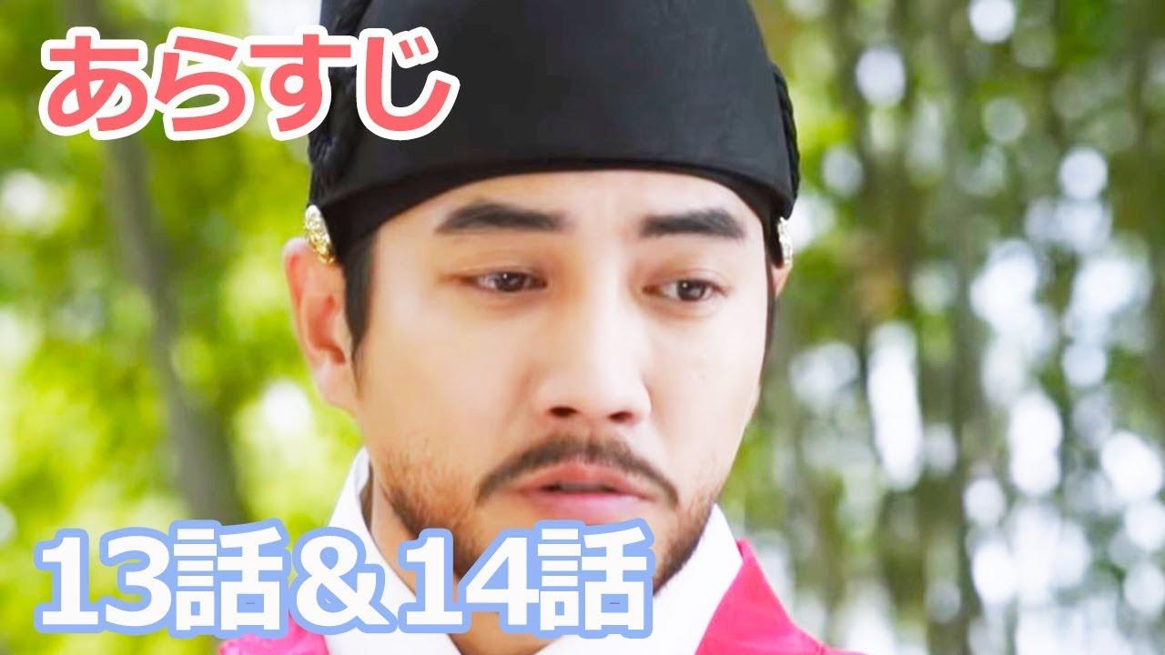 の 話 不滅 恋人 11 不滅の恋人(大君) 第10話
