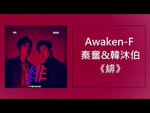 【歌詞MV】Awaken-F 秦奮&韓沐伯 - 緋