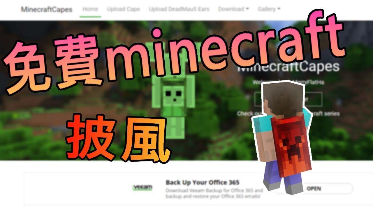 100%免費的Minecraft披風~~~ - YouTube