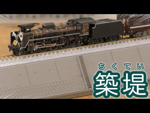 車両の撮影台に… TOMIXのワイドレール用築堤セットを開封してみた / トミックス / Nゲージ 鉄道模型