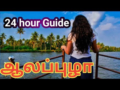 how-to-plan-weekend-trip-for-alleppey-|-tamil-|-tourism-|-boat-house-|-places-to-visit-|-goatamilan