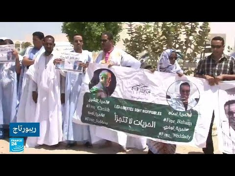 موريتانيا: ناشطون يتظاهرون للمطالبة بإطلاق سراح مدونين معتقلين  - نشر قبل 14 ساعة