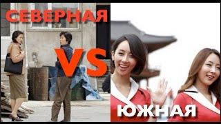 СЕВЕРНАЯ vs ЮЖНАЯ КОРЕЯ - РАЗНИЦА