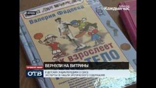 Детские секс-экциклопедии вернулись на прилавки магазинов