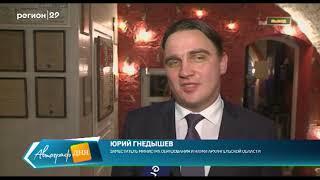 В Архангельске наградили победителей конкурса «Лучший урок письма»