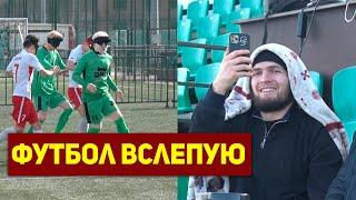 Хабиб Нурмагомедов провёл футбольный турнир среди слепых